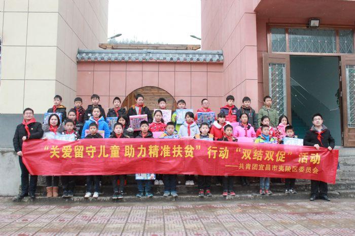 """12月7日,夷陵共青团""""关爱留守儿童 助力精准扶贫""""行动""""双结双"""